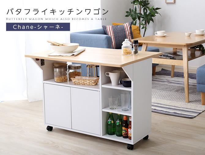 バタフライタイプのキッチンワゴン 【Chane】シャーネ