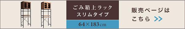 ヴィンテージごみ箱上ラック 【GREACK】グリック スリムタイプ