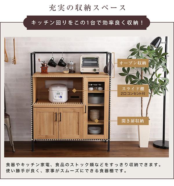 キッチン回りをこの1台で効率よく収納