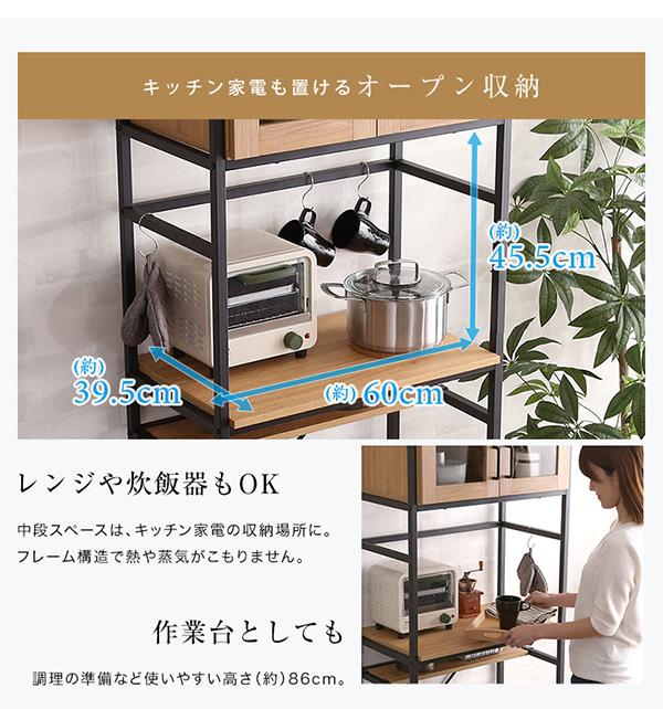キッチン家電も置けるオープン収納