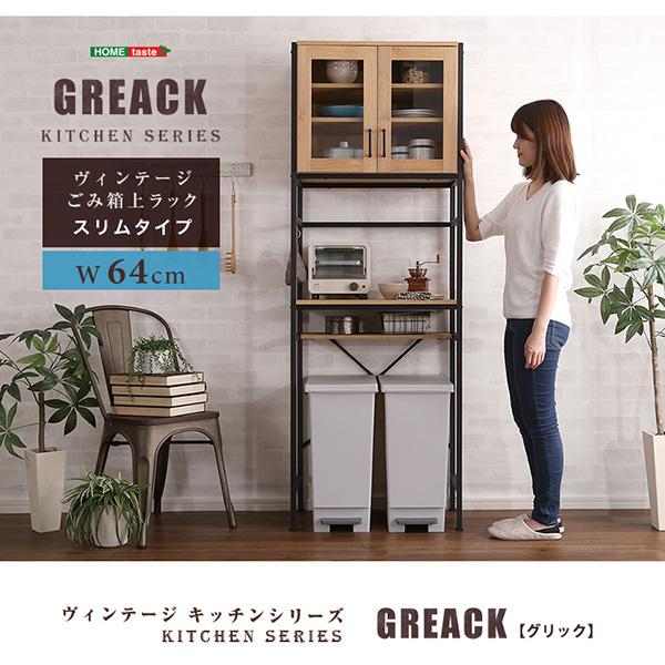 ヴィンテージキッチンシリーズ【GREACK】グリック