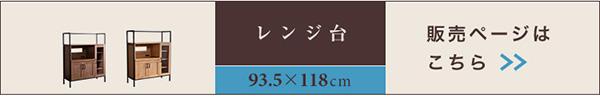 ヴィンテージレンジ台 【GREACK】グリック