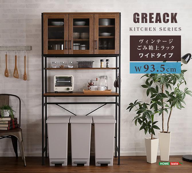 ヴィンテージごみ箱上ラック 【GREACK】グリック ワイドタイプ
