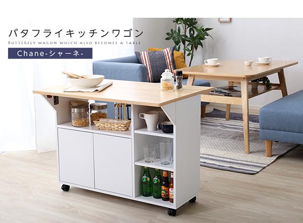 キッチンワゴン 【Chane】シャーネ