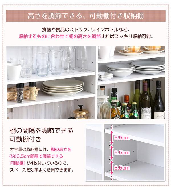 食器や収容物に合わせて高さ変更可能な棚