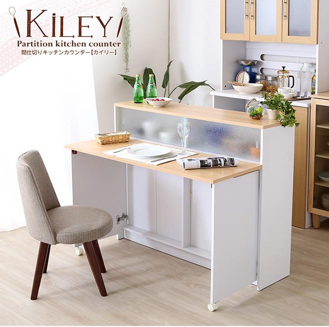 ツートンカラーがおしゃれな間仕切りキッチンカウンター 【Kiley】カイリー 幅120cm