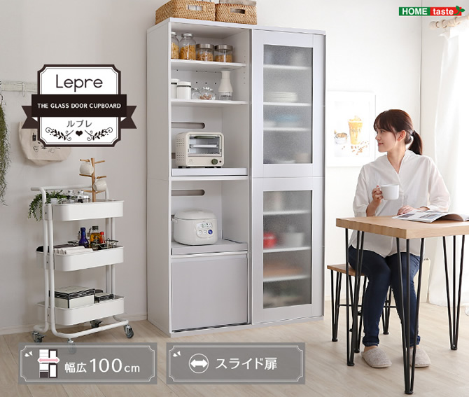 スライド式!ガラス引き戸食器棚 【Lepre】ルプレ