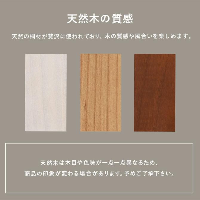 木の風合いを味わえる天然の桐材を使用