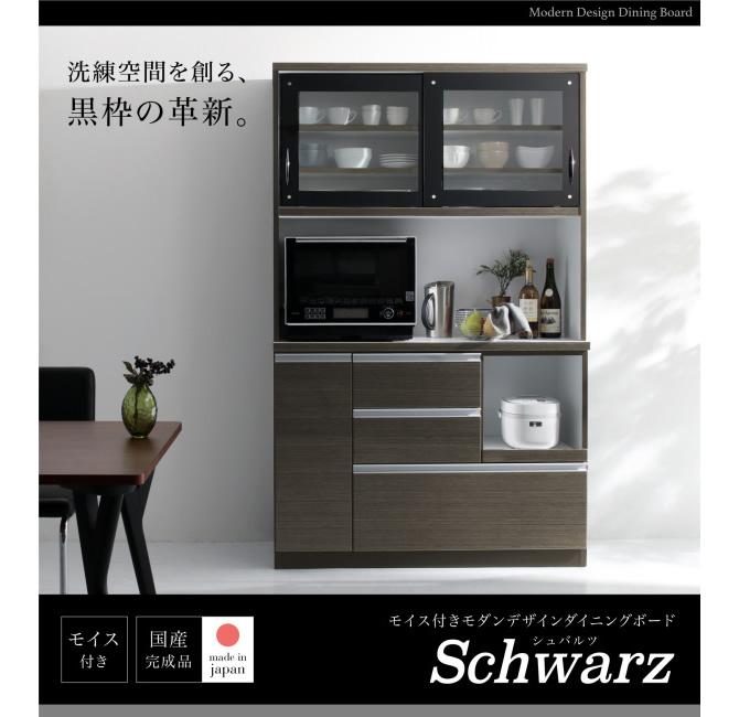 完成品 モイス付きモダンデザインダイニングボード 【Schwarz】シュバルツ [搬入・設置付き]