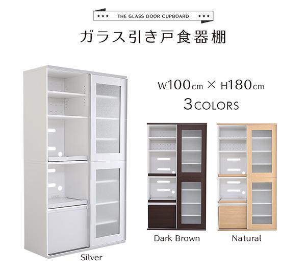 ガラス引き戸食器棚
