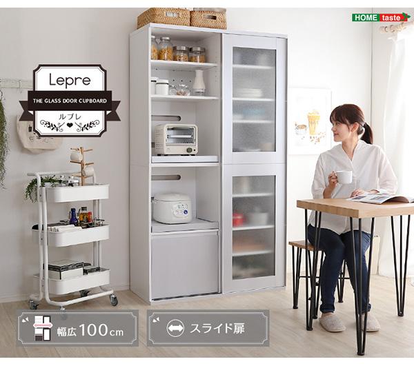 食器棚 【Lepre】ルプレ