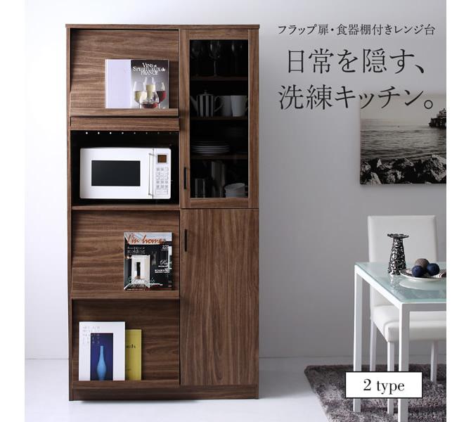 フラップ扉・食器棚付きレンジ台 【Spitze】シュピッツェ