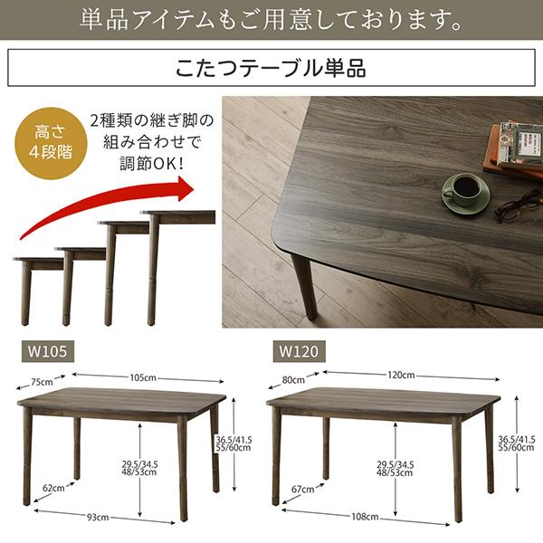 こたつテーブル単品