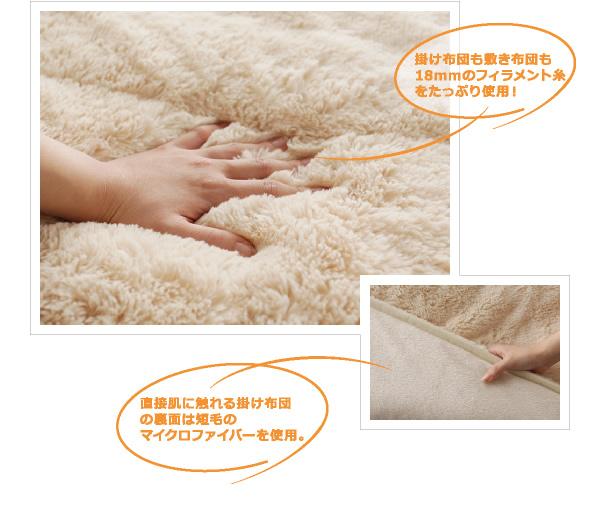 直接肌に触れる掛け布団の裏面は短毛のフィラメント糸を使用