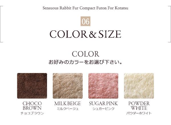 カラーは4色からお選び下さい