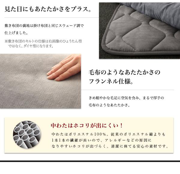 毛布のようなあたたかさのフランネル仕様