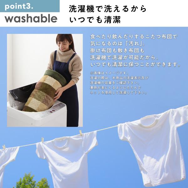 洗濯機でいつでも洗えるから清潔