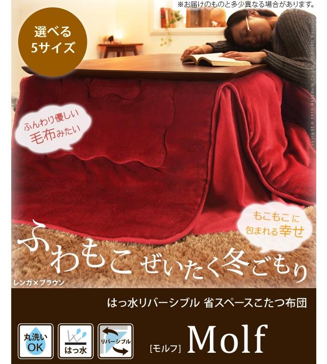 はっ水リバーシブル省スペースこたつ布団 【Molf】モルフ