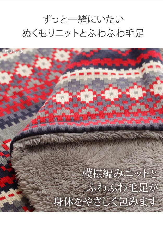 模様編みニットとふわふわ毛足が身体をやさしく包みます