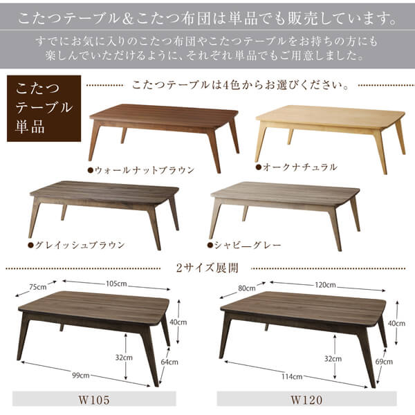 テーブル&こたつ布団は単品販売も可能