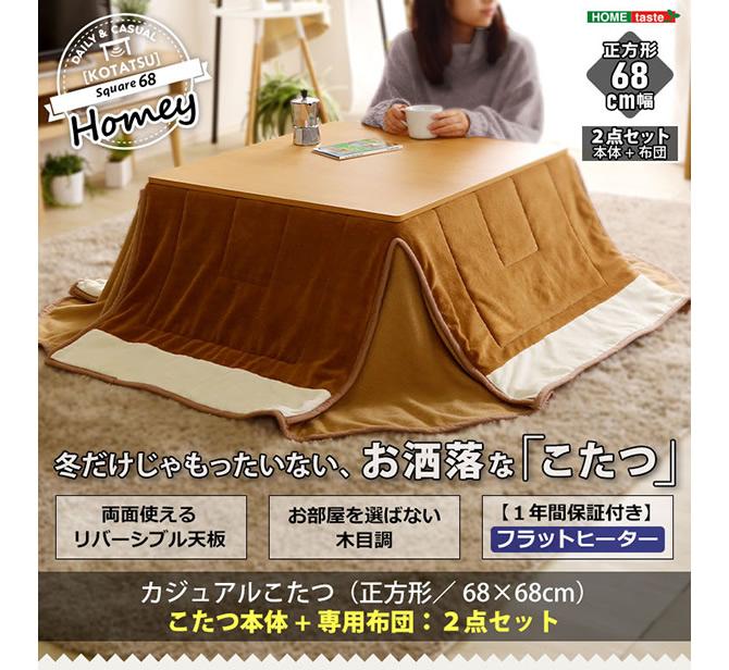 木目調リバーシブル天板 フラットヒーターこたつ2点セット 【Homey】ホーミー 正方形68×68cm