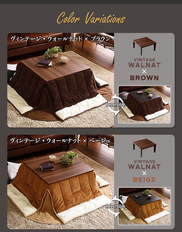 ヴィンテージ・ウォールナットテーブル色タイプ