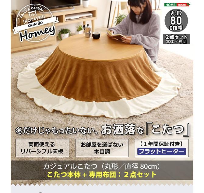 木目調リバーシブル天板 フラットヒーター丸こたつ2点セット 【Homey】ホーミー 丸型80cm