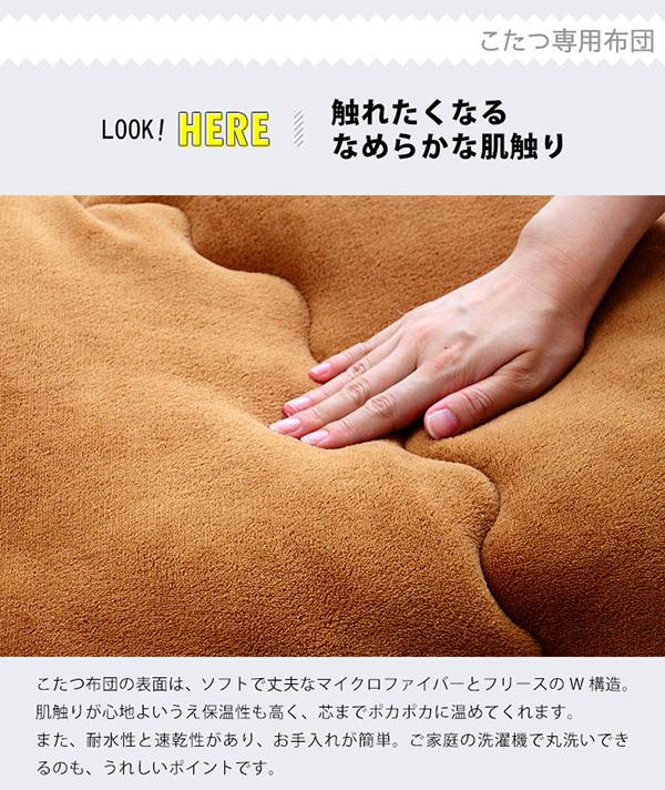 触りたくなる滑らかな肌触りの布団