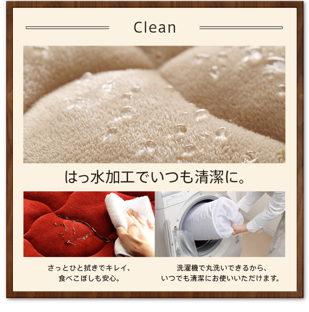 はっ水加工でいつも清潔&洗濯機で丸洗い可能