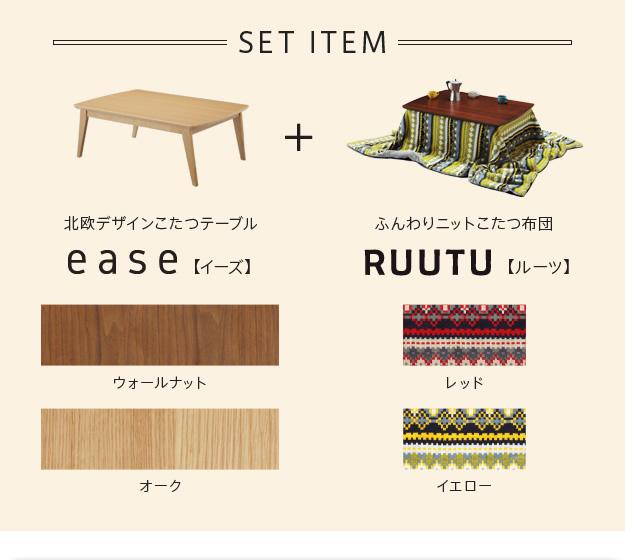 北欧デザイン+ノルディック模様の布団セット