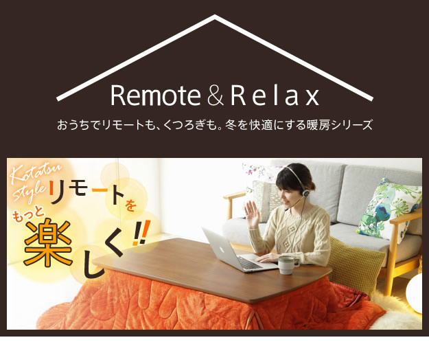 STAY HOME リモートをもっと楽しく