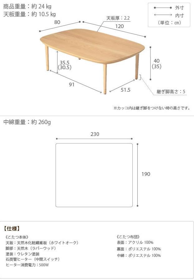 120×80cmテーブル用のサイズ・仕様