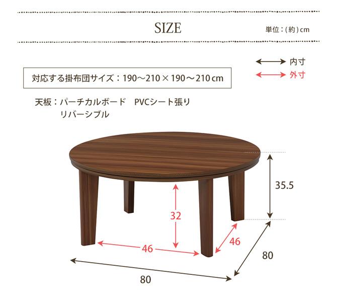 円形 幅80cmのサイズ