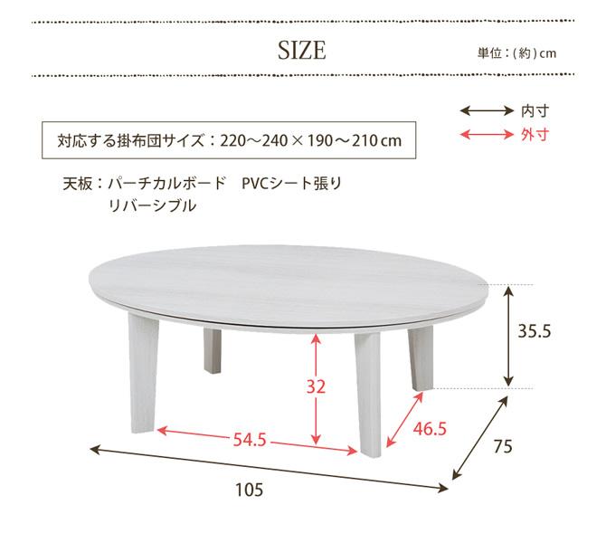 楕円形 幅105cmのサイズ