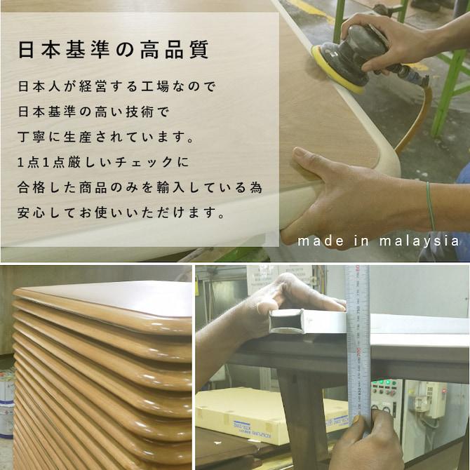 日本基準の高品質