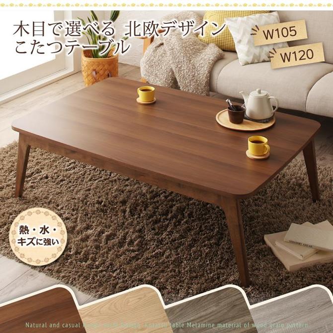 木目で選べる!北欧デザインこたつテーブル 【Anitta】アニッタ
