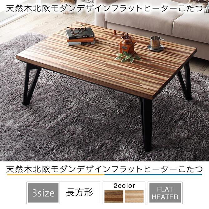 天然木北欧モダンデザインフラットヒーターこたつテーブル 【Ares】アーレス