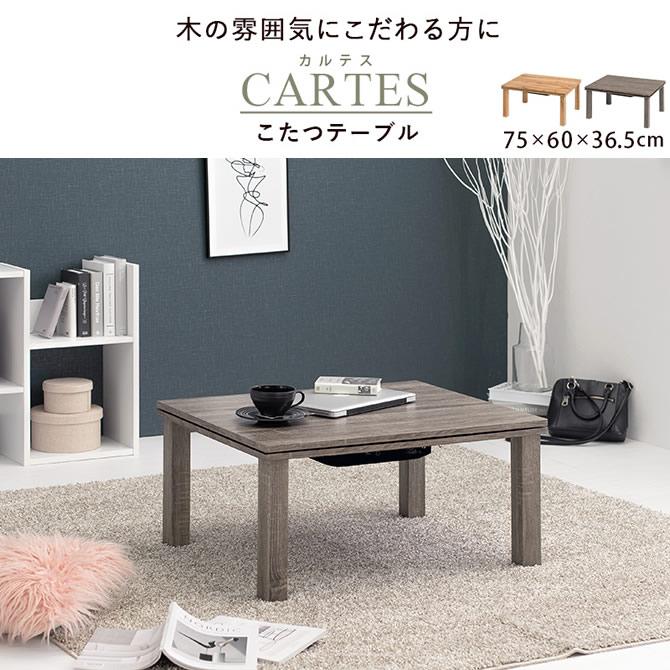 木目調カジュアルコタツ 【CARTES】カルテス