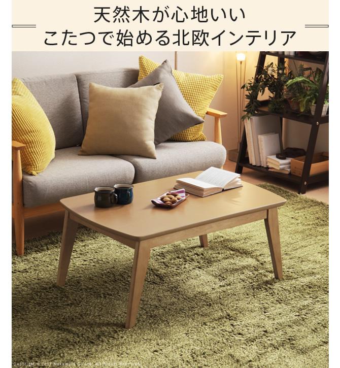 北欧デザインこたつテーブル 【ease】イーズ