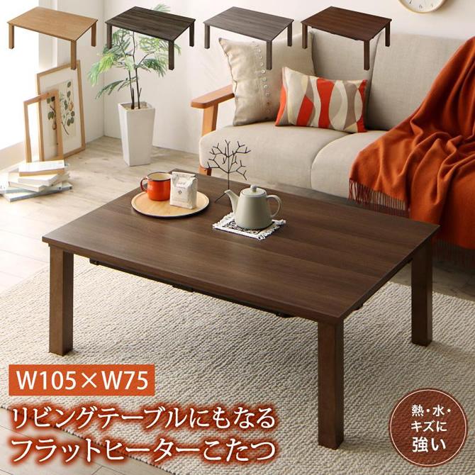 フラットヒーターこたつテーブル 【flatz】フラッツ 長方形75×105cm