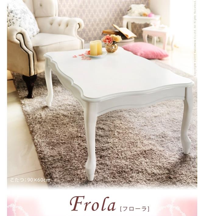 ねこ脚こたつテーブル 【Frola】フローラ
