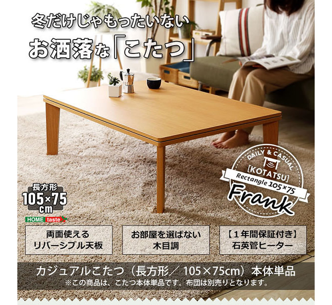 木目調リバーシブル天板こたつテーブル 【Frank】フランク 長方形105×75cm
