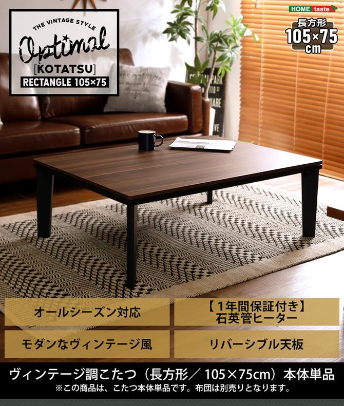 ヴィンテージ調リバーシブル天板こたつテーブル 【OPTIMAL】オプティマル 長方形105×75cm