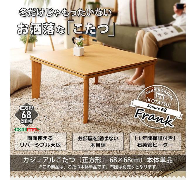 木目調リバーシブル天板こたつテーブル 【Frank】フランク 正方形68×68cm