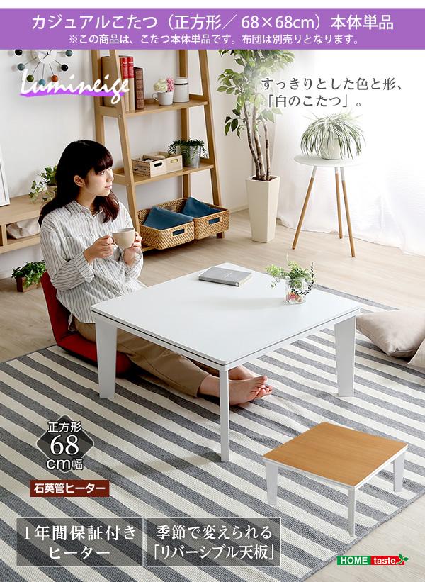 こたつテーブル 【Lumineige】ルミネージュ