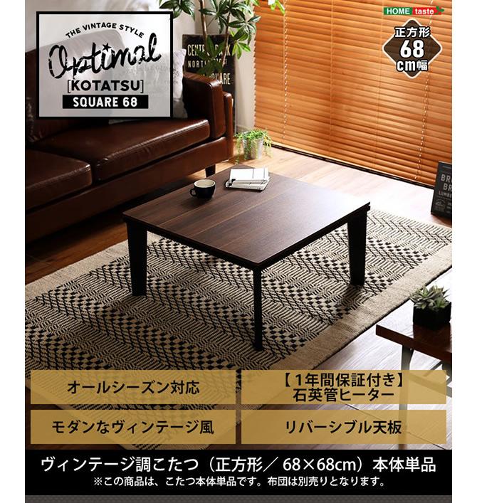 ヴィンテージ調リバーシブル天板こたつテーブル 【OPTIMAL】オプティマル 正方形68×68cm