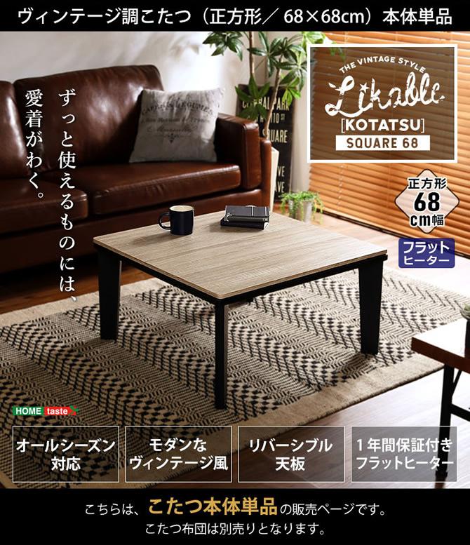 リバーシブル天板 フラットヒーターこたつテーブル 【Likable】ライカブル 正方形68×68cm