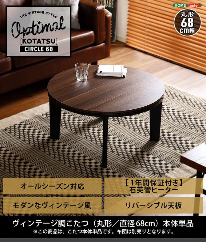 ヴィンテージ調リバーシブル天板丸こたつテーブル 【OPTIMAL】オプティマル 丸型68cm