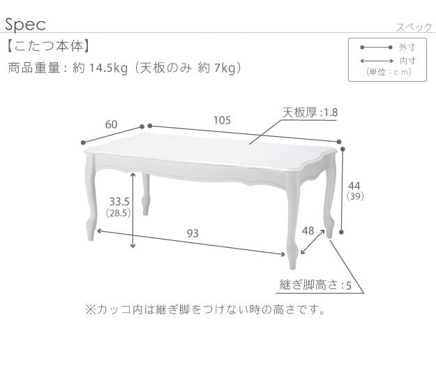105×60cmテーブルのサイズ