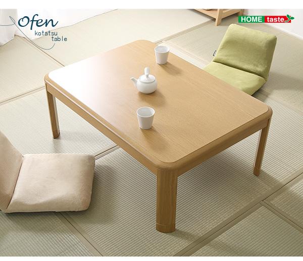 こたつテーブル 【Ofen】オーフェン